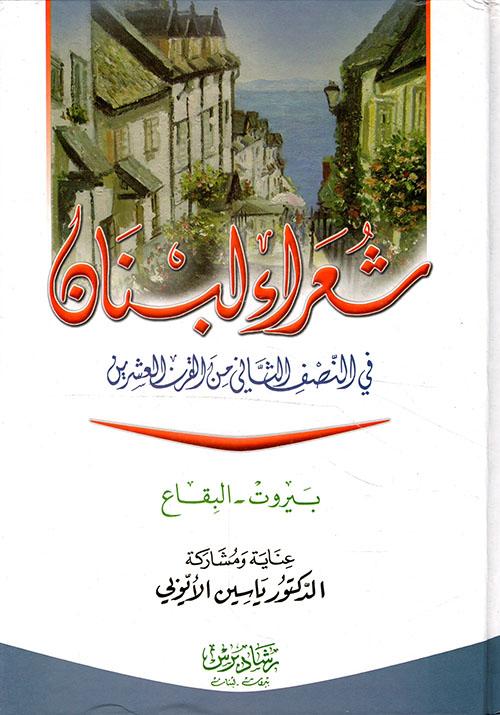 شعراء لبنان في النصف الثاني من القرن العشرين - بيروت/البقاع