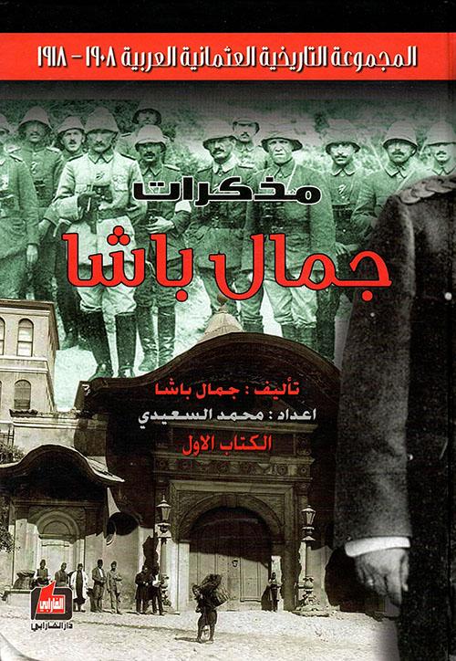 مذكرات جمال باشا - الكتاب الأول