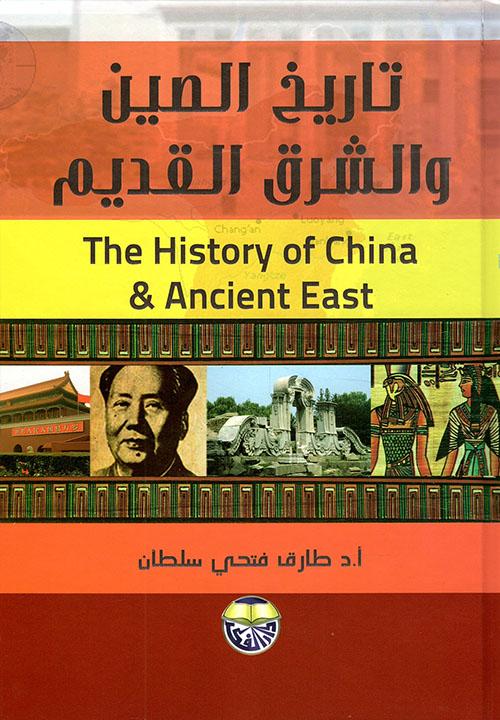 تاريخ الصين والشرق القديم