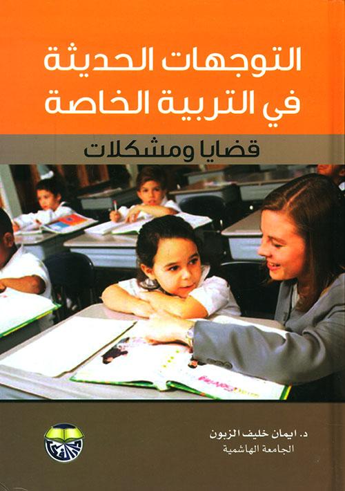 التوجهات الحديثة في التربية الخاصة - قضايا ومشكلات