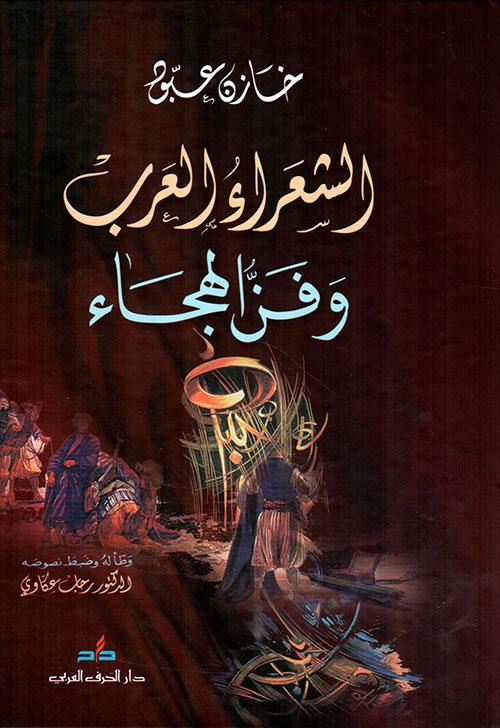 الشعراء العرب وفن الهجاء