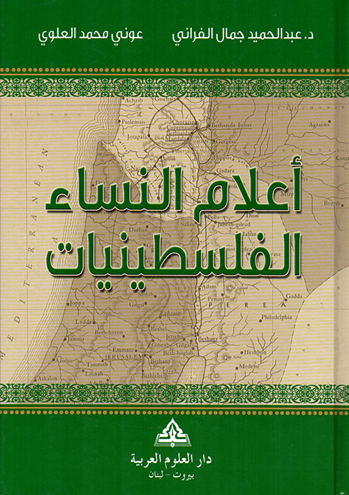 أعلام النساء الفلسطينيات