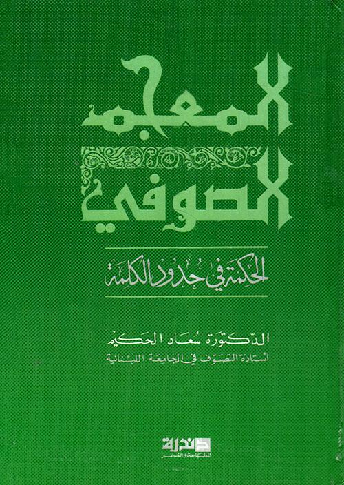 المعجم الصوفي، الحكمة في حدود الكلمة