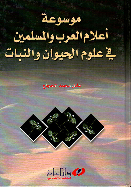 موسوعة أعلام العرب والمسلمين في علوم الحيوان والنبات