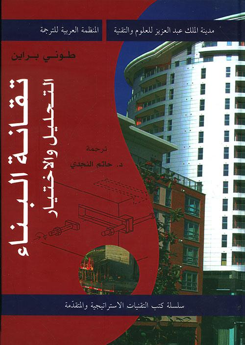 تقانة البناء ؛ التحليل والاختيار