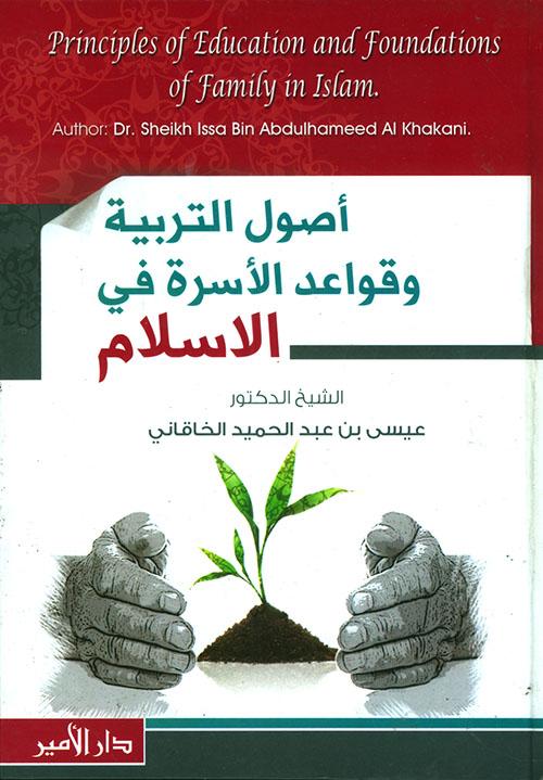 أصول التربية وقواعد الأسرة في الاسلام