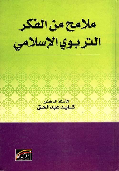 ملامح من الفكر التربوي الاسلامي