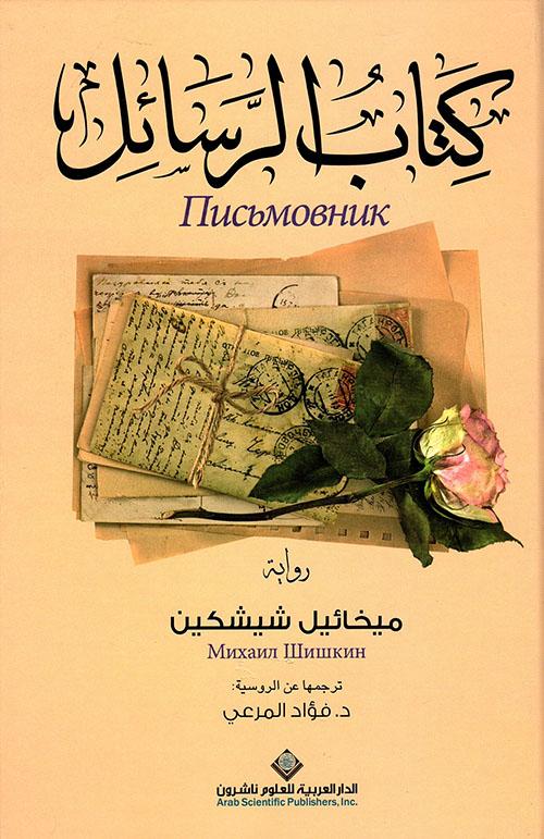 كتاب الرسائل