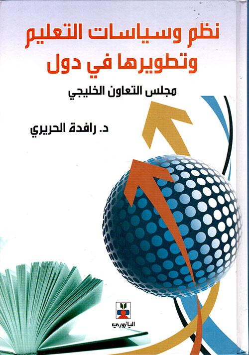 نظم وسياسات التعليم وتطويرها في دول مجلس التعاون الخليجي