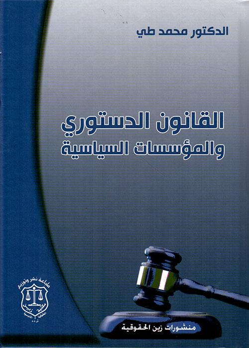 القانون الدستوري والمؤسسات السياسية