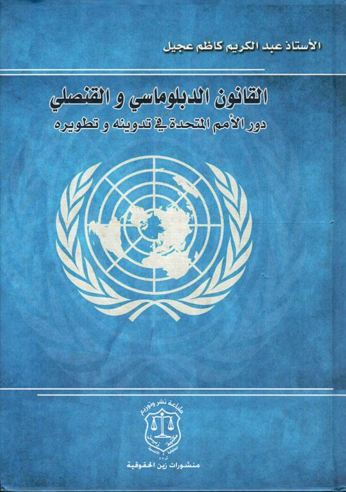 القانون الدبلوماسي والقنصلي ؛ دور الأمم المتحدة في تدوينه وتطويره