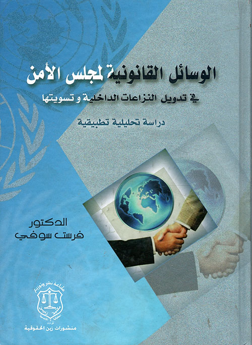 الوسائل القانونية لمجلس الأمن في تدويل النزاعات الداخلية وتسويتها - دراسة تحليلية تطبيقية