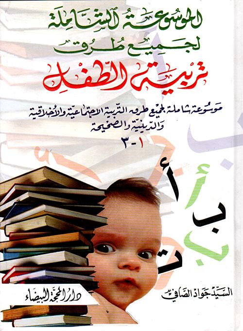 الموسوعة الشاملة لجميع طرق تربية الطفل