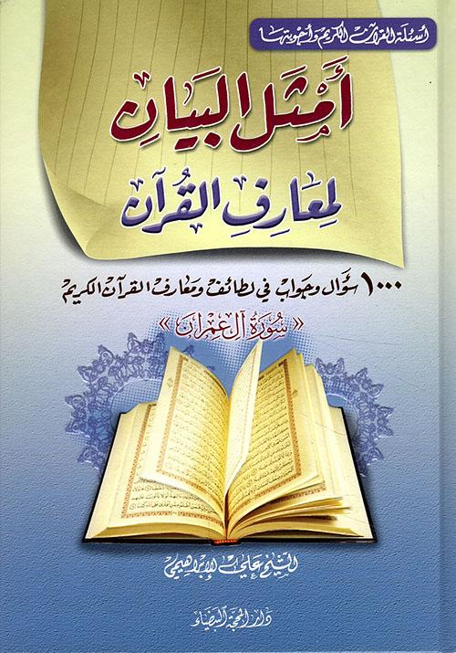 أمثل البيان لمعارف القرآن ؛ 1000 سؤال وجواب في لطائف ومعارف القرآن الكريم
