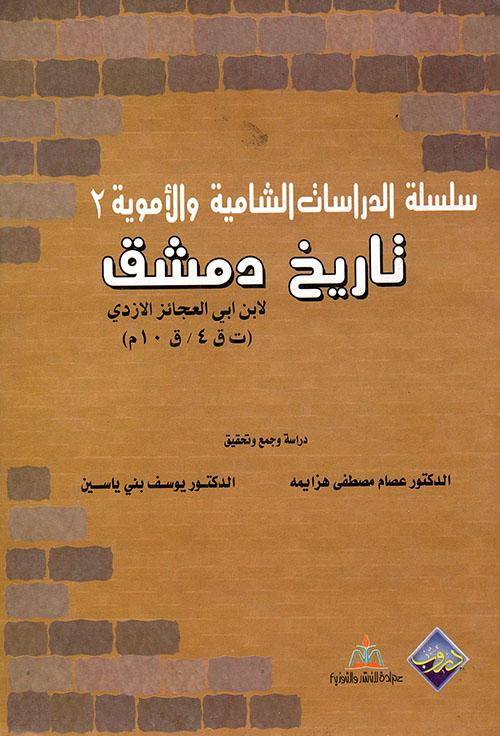 تاريخ دمشق لابن أبي العجائز أحمد بن حميد