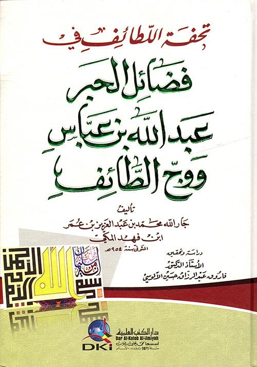 تحفة اللطائف في فضائل الحبر عبد الله بن عباس ووج الطائف