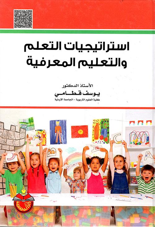 استراتيجيات التعلم والتعليم المعرفية