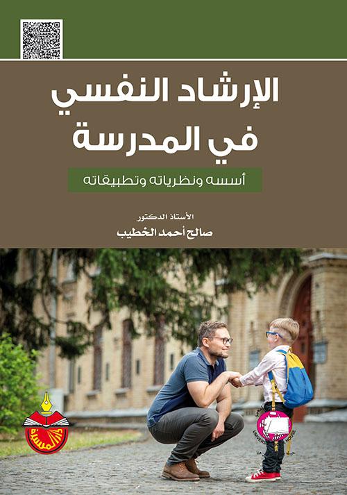 الإرشاد النفسي في المدرسة ؛ أسسه ونظرياته وتطبيقاته