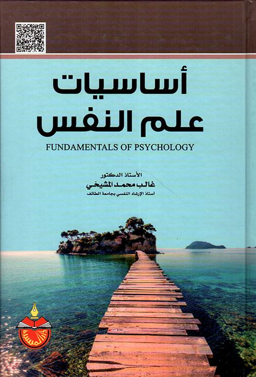 أساسيات علم النفس