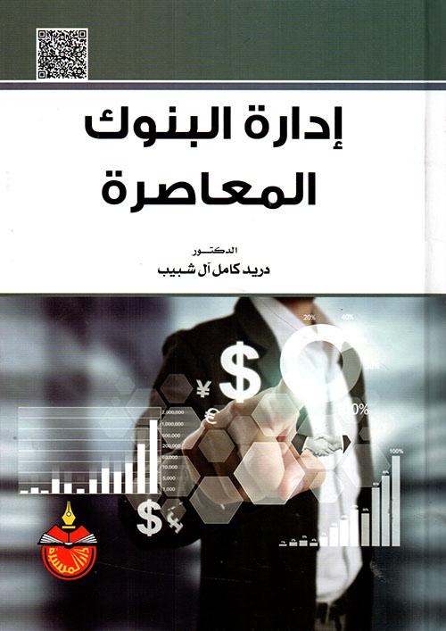إدارة البنوك المعاصرة