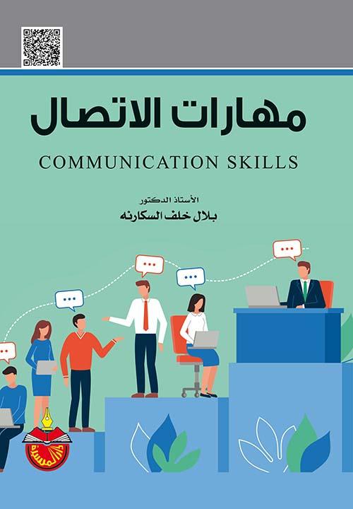 تحميل كتاب كيف ترفع مهاراتك الادارية في الاتصال pdf