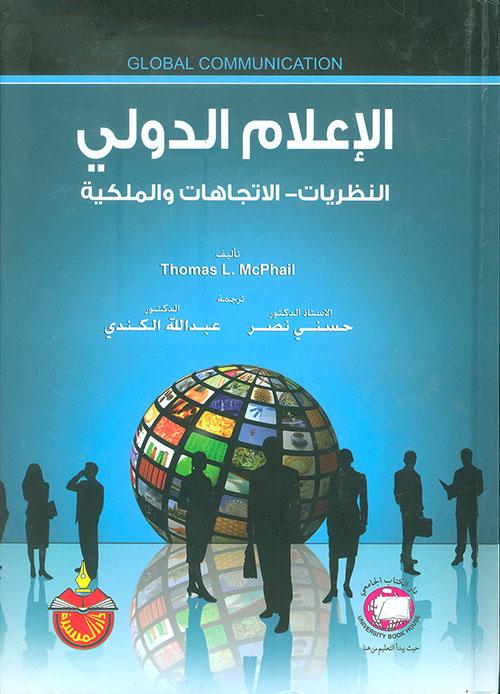 الإعلام الدولي - النظريات - الاتجاهات - الملكية