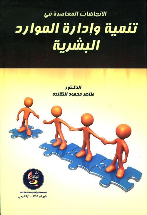 الاتجاهات المعاصرة في تنمية وإدارة الموارد البشرية