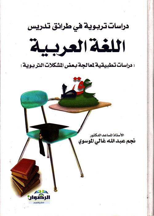 دراسات تربوية في طرائق تدريس اللغة العربية ؛ دراسات تطبيقية لمعالجة بعض المشكلات التربوية