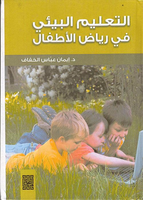 التعليم البيئي في رياض الأطفال