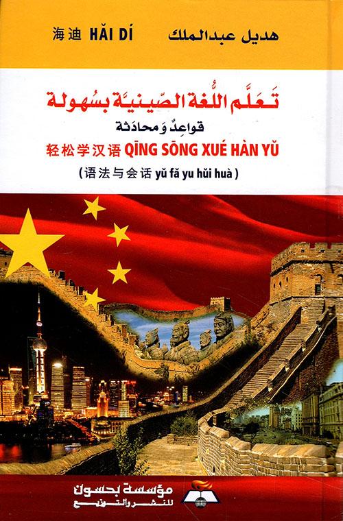 تعلم اللغة الصينية بسهولة - قواعد ومحادثة