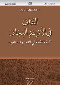 الثقاف في الأزمنة العجاف ؛ فلسفة الثقافة في الغرب وعند العرب