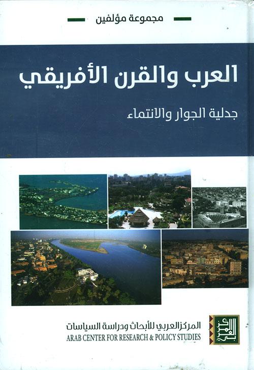 العرب والقرن الأفريقي ؛ جدلية الجوار والانتماء
