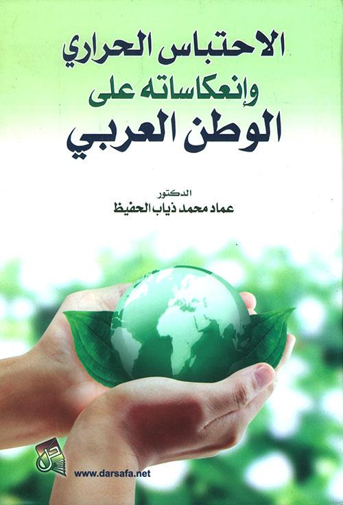 الاحتباس الحراري وانعكاساته على الوطن العربي