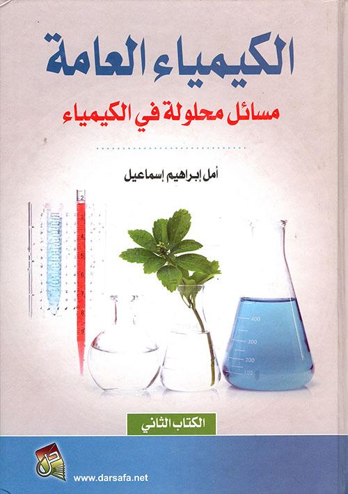 الكيمياء العامة مسائل محلولة في الكيمياء الكتاب الثاني