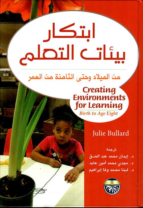 ابتكار بيئات التعلم من الميلاد وحتى الثامنة من العمر