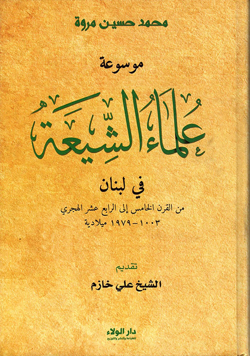 موسوعة علماء الشيعة في لبنان من القرن الخامس إلى الرابع عشر الهجري 1003 - 1979 ميلادية