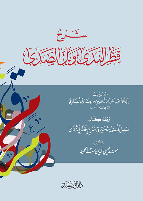 شرح قطر الندى وبل الصدى ومعه كتاب سبيل الهدى بتحقيق شرح قطر الندى