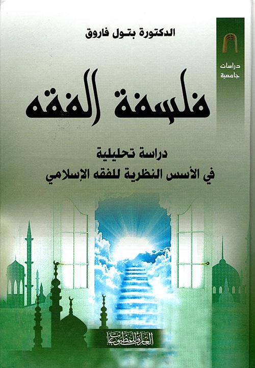 فلسفة الفقه - دراسة تحليلية في الأسس النظرية للفقه الإسلامي