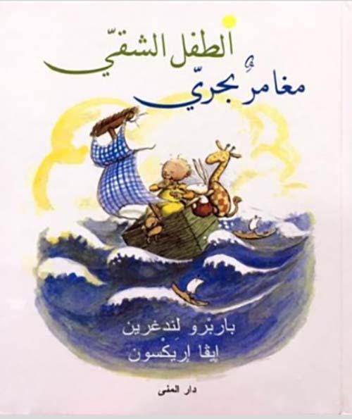 الطفل الشقي مغامر بحري
