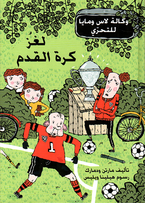 لغز كرة القدم