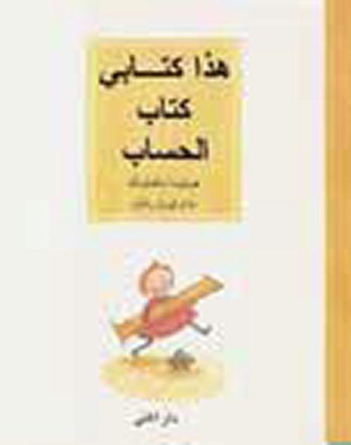 هذا كتابي (كتاب القراءة)