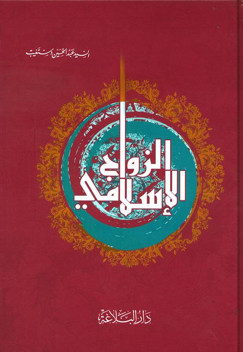 الزواج الإسلامي ؛ نظرة مختصرة على العلاقات الزوجية في الإسلام