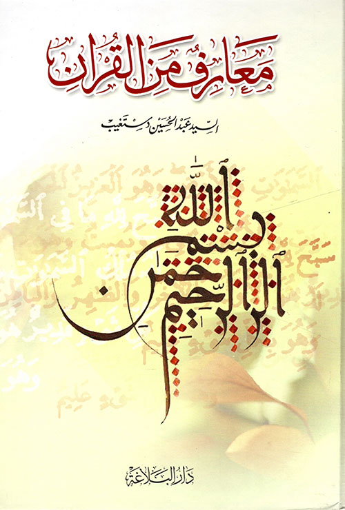 معارف من القرآن