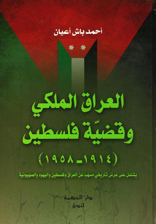 العراق الملكي وقضية فلسطين (1914 - 1958)