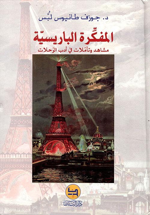 المفكرة الباريسية ؛ مشاهد وتأملات في أدب الرحلات