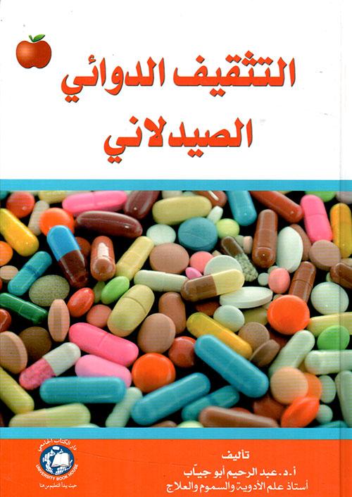 التثقيف الدوائي الصيدلاني