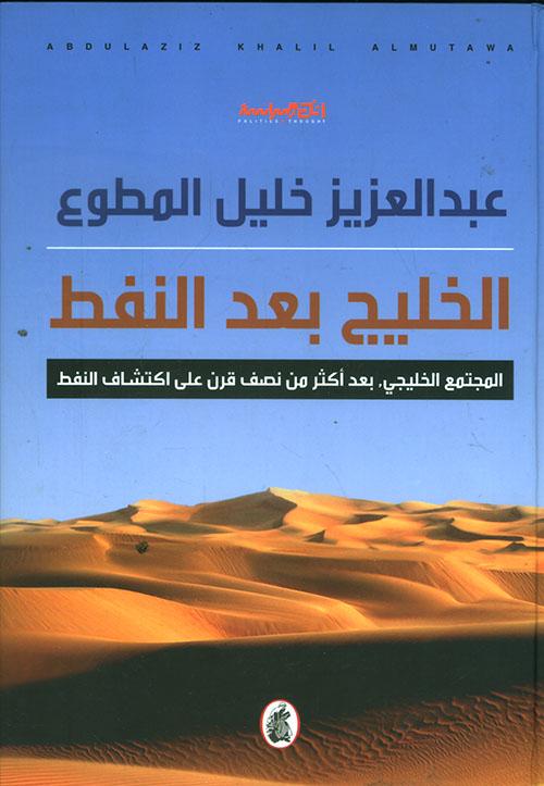 الخليج بعد النفط ؛ المجتمع الخليجي بعد أكثر من نصف قرن على اكتشاف النفط