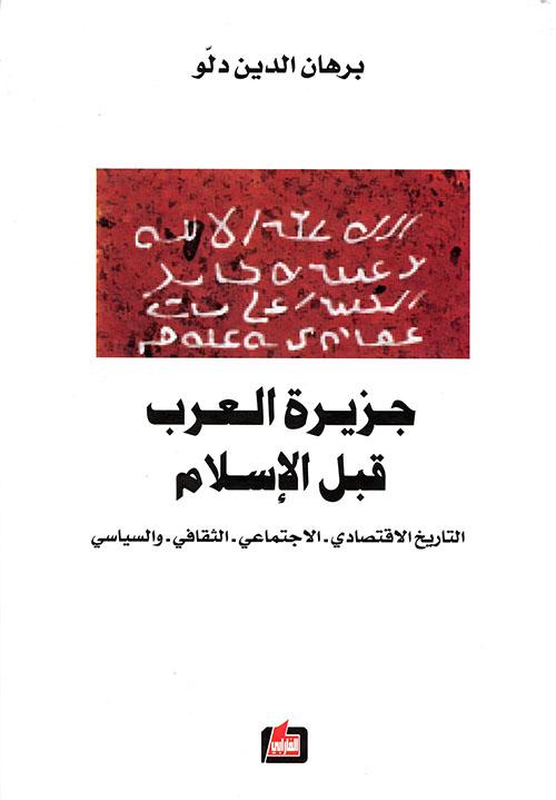 جزيرة العرب قبل الإسلام: التاريخ الاقتصادي - الاجتماعي - الثقافي - والسياسي