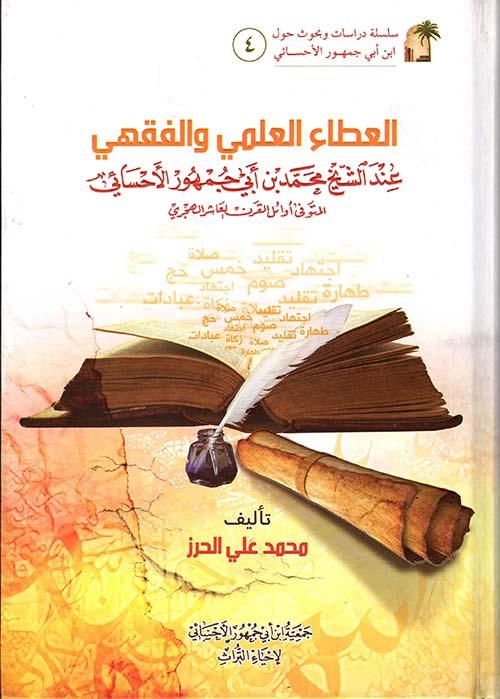 العطاء العلمي والفقهي عند الشيخ محمد بن أبي جمهور الأحسائي المتوفى أوائل القرن العاشر الهجري