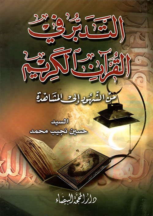 التدبر في القرآن الكريم من الشهود إلى المشاهدة
